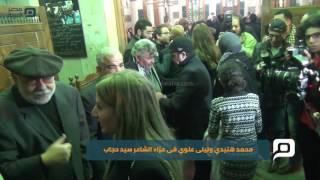 مصر العربية | محمد هنيدي وليلى علوي فى عزاء الشاعر سيد حجاب