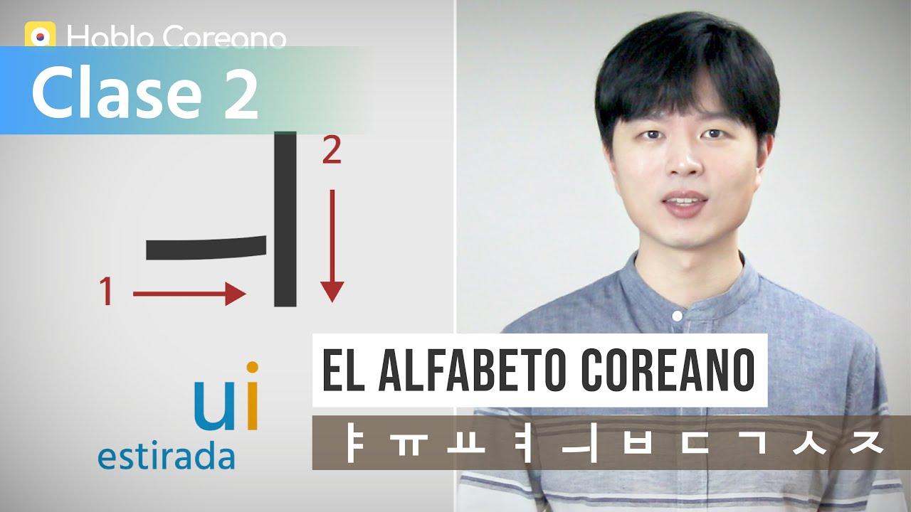 EL ALFABETO COREANO DESDE CERO (Parte 2/7)