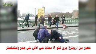 لندن تستنفر: إصابة 12 شخصاً في هجوم مسلح خارج البرلمان