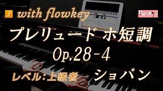 プレリュード ホ短調 Op.28-4 / ショパン