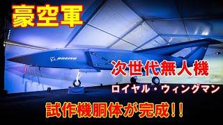 チャンネル登録 よろしくお願いします。 登録 URL ⇒ http://bit.ly/2DjxvG7 豪空軍がボーイングと共同開発している次世代無人機「ロイヤル・...