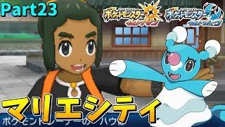【ポケモンUSUM】ウラウラ到着!マリエでハウちゃんとバトル!Part23【ウルトラムーン実況】