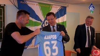 «Важно, чтобы наша команда закрепилась в Премьер-лиге». Встреча Дмитрия Азарова с «Крыльями Советов»