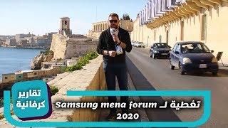 تغطية لـ Samsung mena forum 2020-تقارير كرفانية - كرفان
