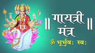 Live: Gayatri Mantra Chanting || Om Bhur Bhuva Swaha || गायत्री मंत्र जाप