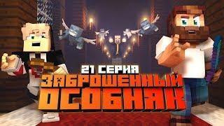Смотреть сериал ЗАБРОШЕННЫЙ ОСОБНЯК! СТРАШНЫЕ ПРИКЛЮЧЕНИЯ! Minecraft выживание #21. Сериал для детей онлайн