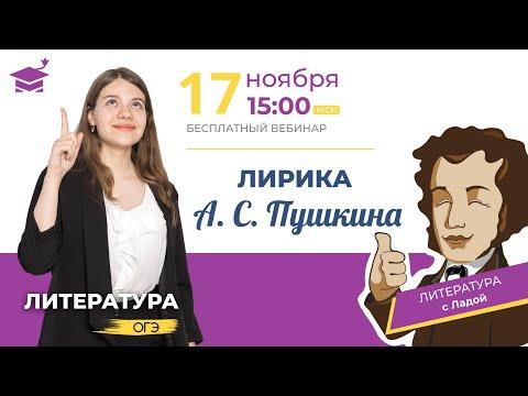 Лирика А.С.Пушкина