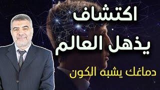 اكتشاف في نهاية 2020 يذهل العالم تفسيره في القرآن من 1400 سنة | عبدالدائم الكحيل