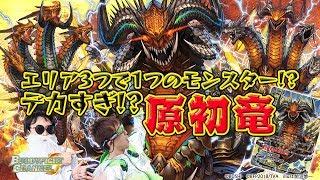 【公式】圧倒的にデカすぎる!?COME ON!BABY☆原初竜VS天球竜【バディファイト対戦動画】