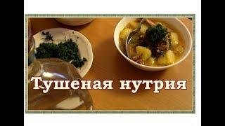 🍗 Нутрия тушеная с картофелем ► Рецепт от СТ