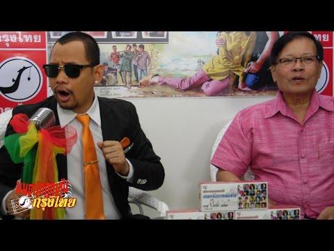 รายการ  มนต์รักลูกทุ่ง กรุงไทย  Variety Thai Country Song Thailand Ep11 Break 1