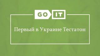 Quality Assurance. Первый в Украине Тестатон. Как Хакатон, Только для Тестировщиков;) GoQA. GoIT