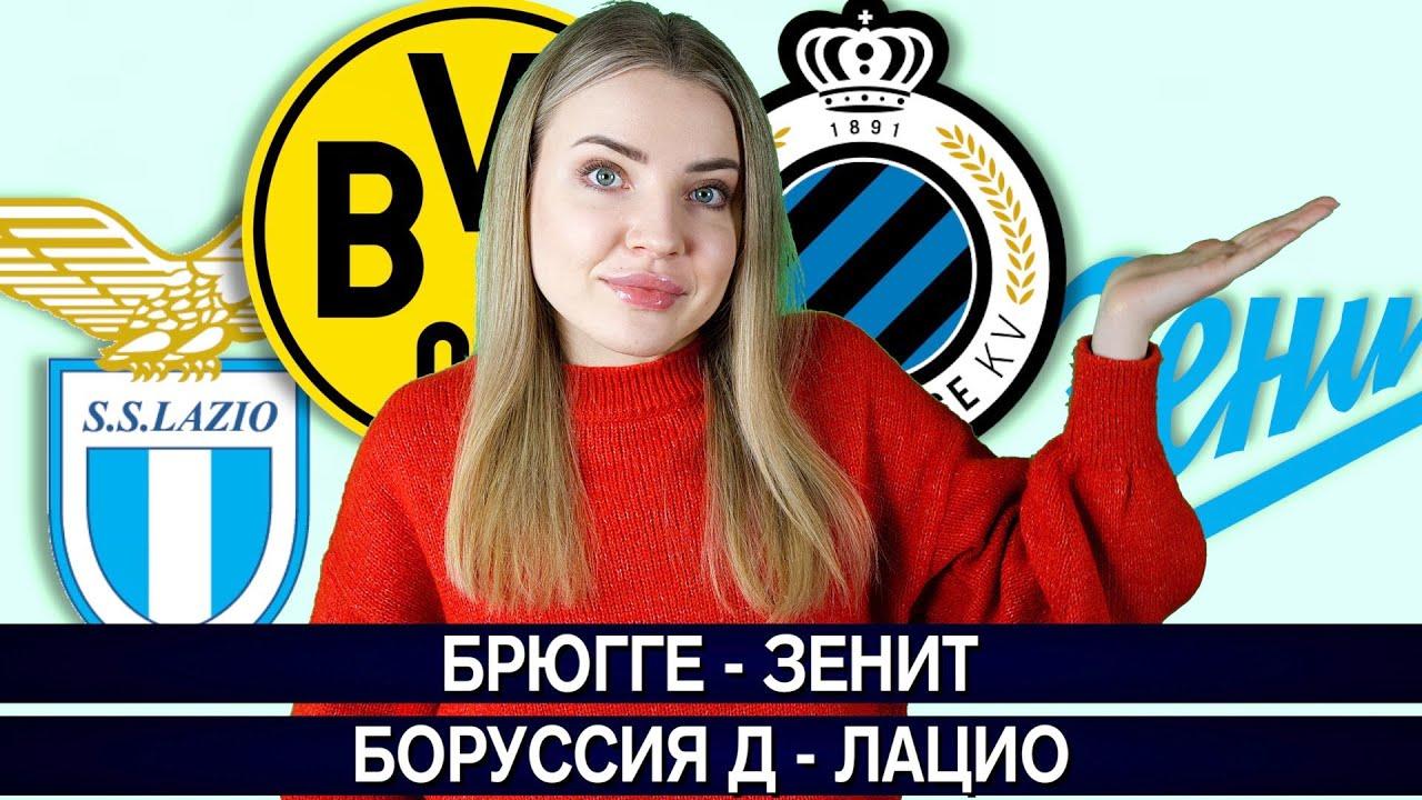БОРУССИЯ Д - ЛАЦИО / БРЮГГЕ - ЗЕНИТ / ПРОГНОЗ НА ФУТБОЛ / ЛИГА ЧЕМПИОНОВ