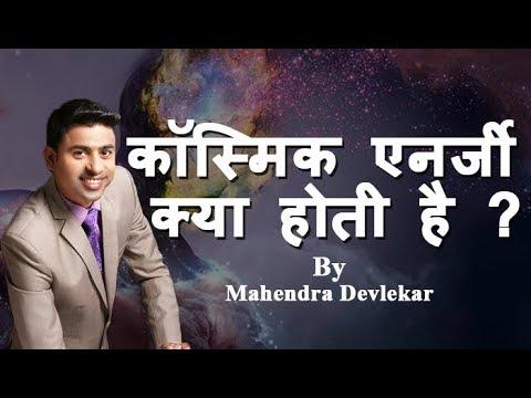 What is Cosmic Energy by Mahendra Devlekar