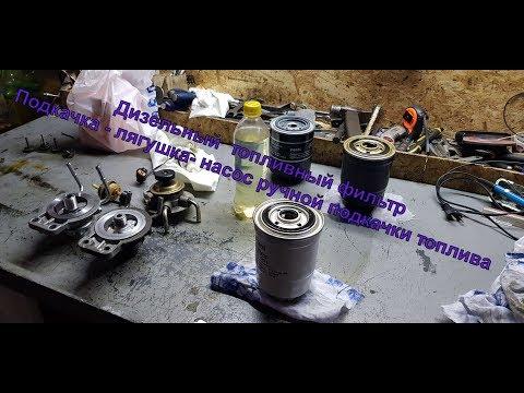 Топливный фильтр - подкачка или лягушка -дизель...