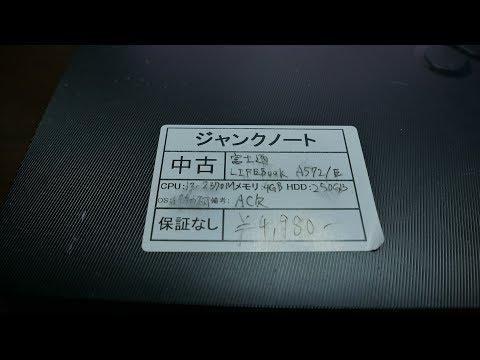 【ライブ】ジャンク ノートPCを買ってきたから動作チェック