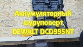 Обзор инструмента. Аккумуляторная дрель-шуруповерт Dewalt DCD995NT