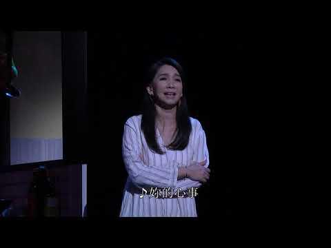 音樂劇《飲食男女》宣傳曲〈還有一顆心可以碎〉- 金仁馨 | 張世珮