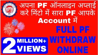 HOW TO APPLY PF ONLINE || PF WITHDRAWAL || PF ONLINE KAISE NIKALE
