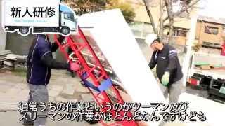 運送業 有限会社 出来ベンディングサービス 大阪府摂津市