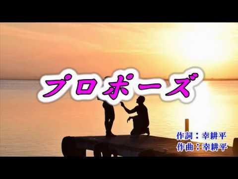 新曲『プロポーズ』純列 カラオケ 2018年2/14発売