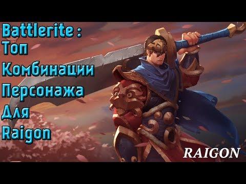 видео: battlerite - ГАЙД НА raigon | ЛУЧШИЕ КОМБИНАЦИИ  2017 | slamak