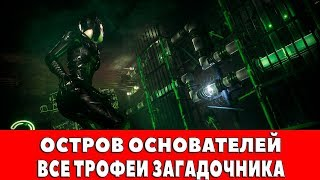 BATMAN ARKHAM KNIGHT - ОСТРОВ ОСНОВАТЕЛЕЙ - ВСЕ ТРОФЕИ ЗАГАДОЧНИКА