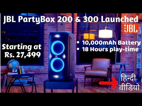 JBL Partybox 200 & 300 Launched in India - Buy Online at Low Price