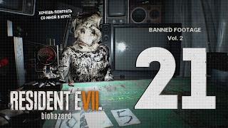 мИНУС ПАЛЬЦЫ. МИНУС ЛИЦО  Resident Evil 7: 21. Banned Footage Vol. 2