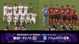 第97回天皇杯全日本サッカー選手権大会 3回戦 2017年7月12日 19:00 石川...