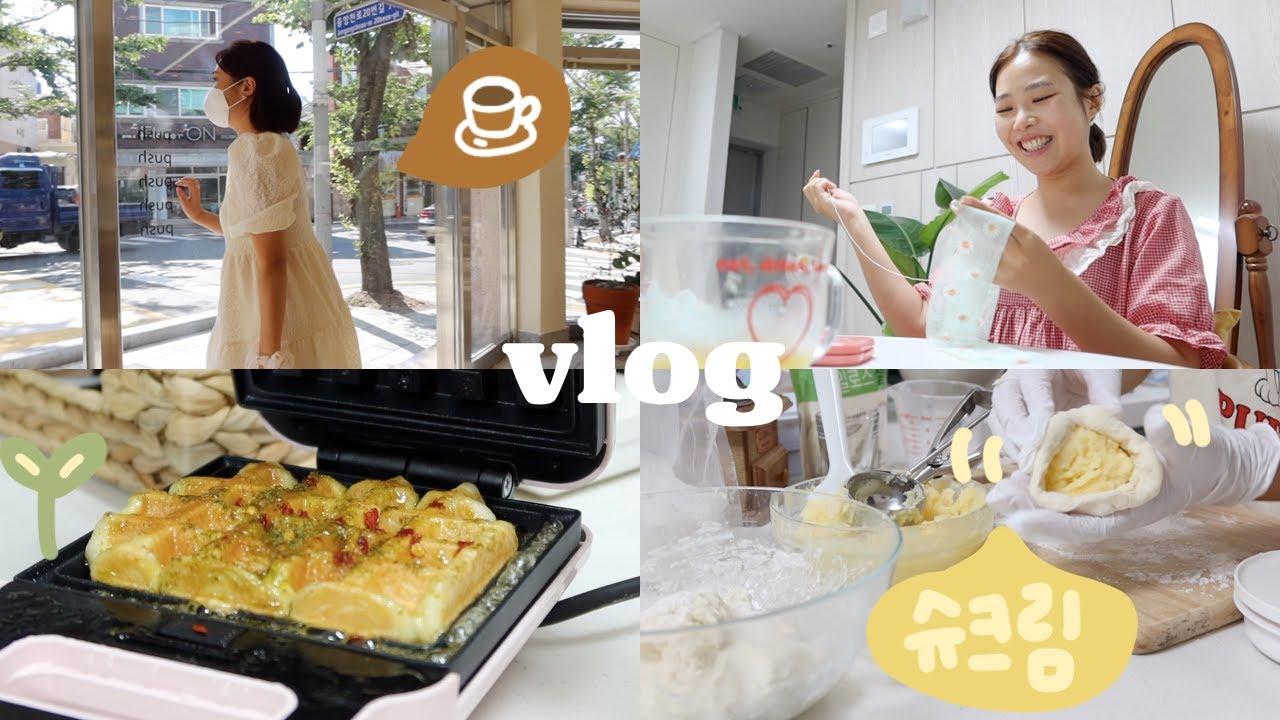 VLOG:: 데이트하고 슈크림빵 만들어 먹는 자취 일상/바질크로플 레시피/신상카페/스크런치