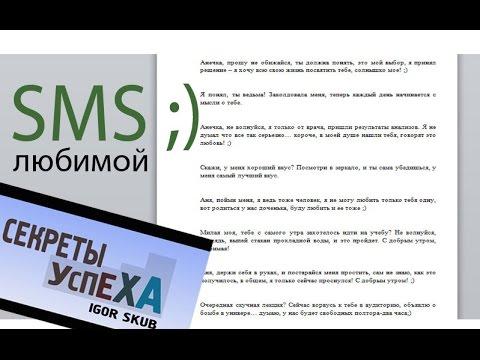 sms-ки знакомства
