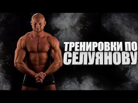 Почему бодибилдеры не используют Тренировки По Селуянову ?!
