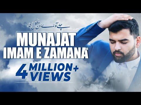 AleMohamed.com Mesum Abbas Munajat 2020-21   Manqabat