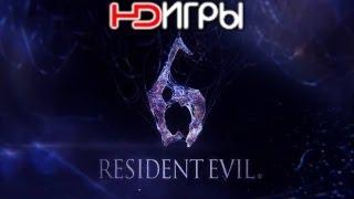 Resident Evil 6. Русский трейлер '2012' HD