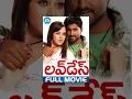 Love Days Full Movie | Master Mahendran, Swathika | Madhuvannan | Chanakya