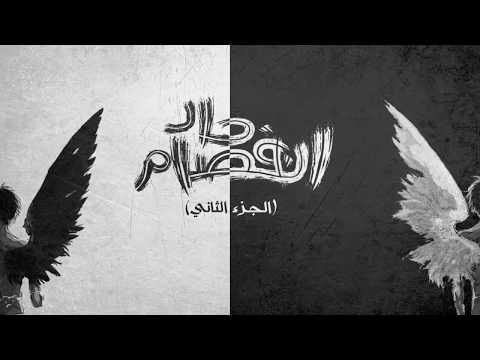 El Joker ft. Sam - Enfsam 7ad part 2 l الجوكر و سام - إنفصام حاد الجزء الثاني