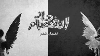 El Joker ft Sam - Enfsam Had II  l الجوكر و سام - إنفصام حاد الجزء الثاني