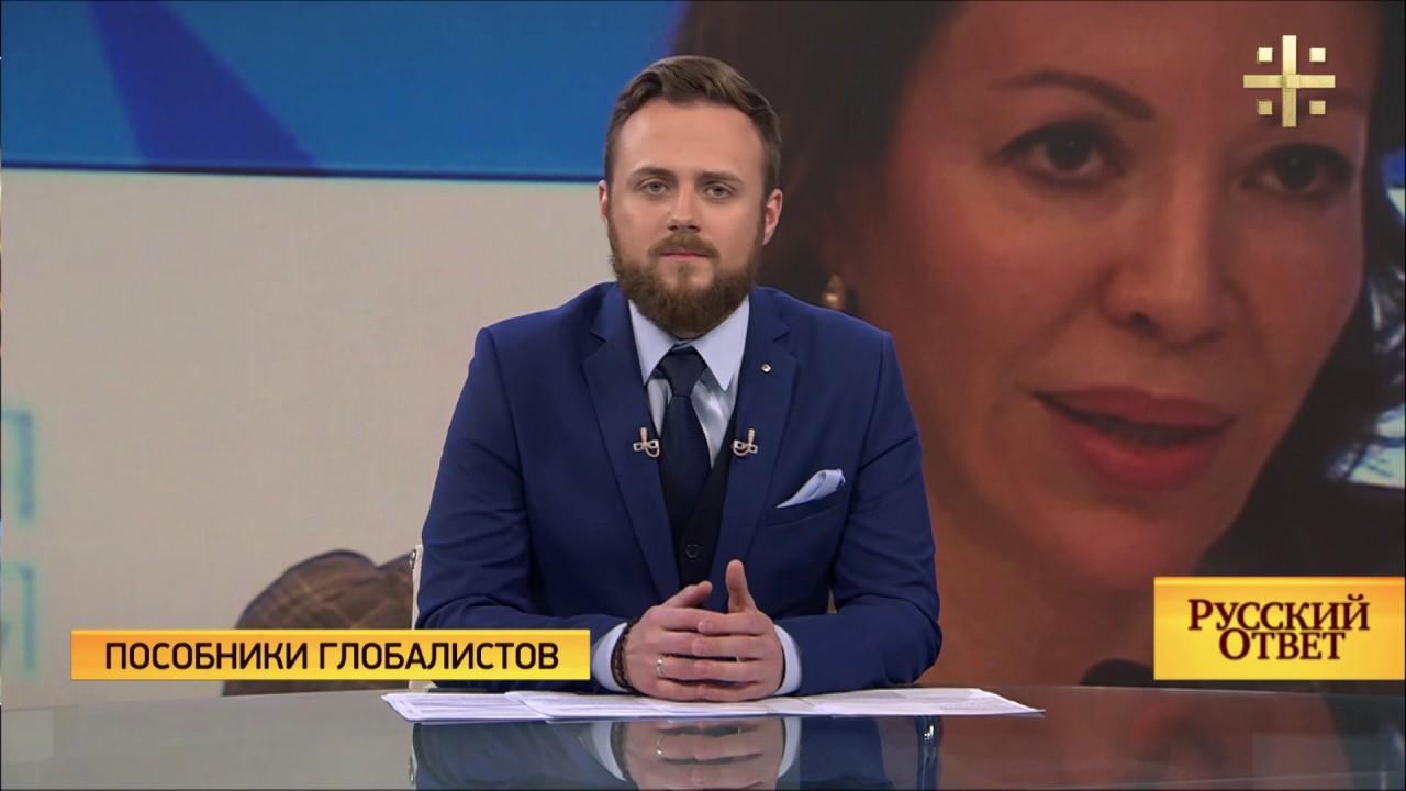 Пособники глобалистов: В Москве прошла сходка «шестой колонны» [Русский ответ]