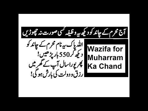 Muharram ke chand ka wazifa| Muharram ke chand ki dua| Muharram 2018