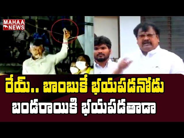 డీజీపీపై గవర్నర్ కు ఫిర్యాదు: Varla Ramaiah Strong Counter To YCP Over Stone Attack On Chandrababu