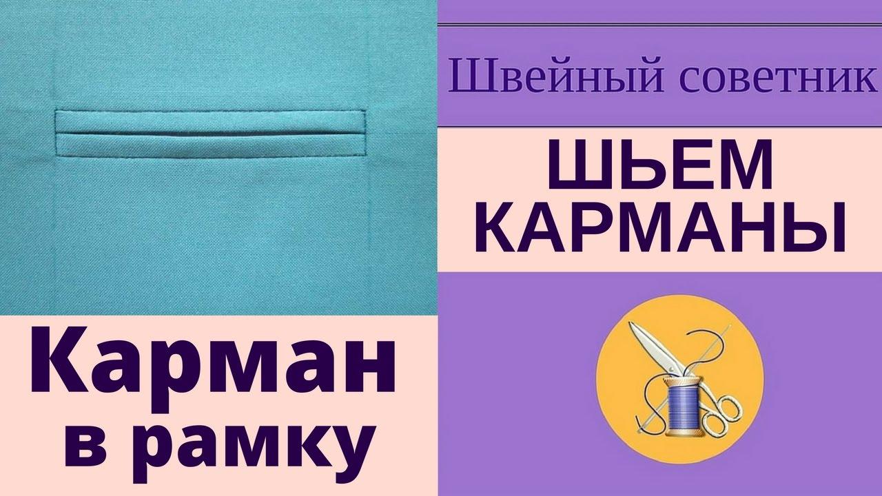 Прорезной карман в рамку мастер класс с пошаговым фото