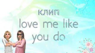 КЛИП - LOVE ME LIKE YOU DO ( avakin life )