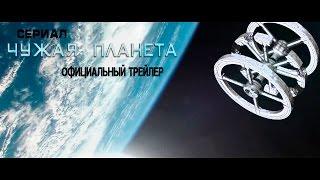 ЧУЖАЯ ПЛАНЕТА / Alien planet - Трейлер (2016)
