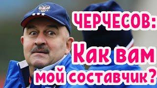Черчесов назвал состав сборной России на Евро 2020 Едут сильнейшие