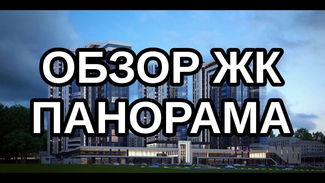 ЖК Панорама Panorama Днепр. Обзор новостроек Днепра. Купить .