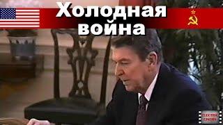 Холодная война. 22-я серия. Звездные войны. Док. фильм. (CNN/BBC)