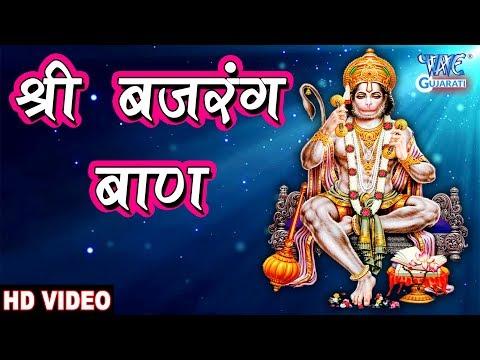 तुम्ही राम अपने - Tum Hi Ram Apne - श्री बजरंग बाण | Latest Gujarati Bhakti 2019 | Sunil Jhunje |