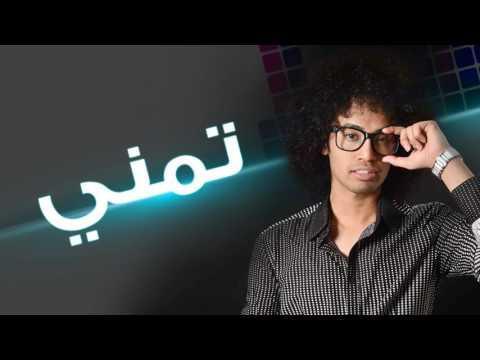 راكان خالد - تمني (النسخة الأصلية)