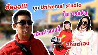 กันต์เอง EP.31 - Universal studio ไม่ใช่ที่ของเรา #กันต์เอง
